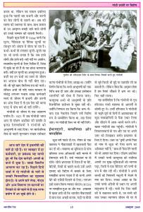Gandhi - An ideal Manager - 3