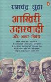 आखिरी उदारवादी और अन्य निबंध - Ram Chandra Guha Books