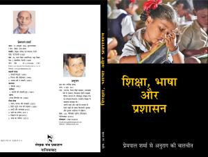 Shiksha Bhasha aur prashasan