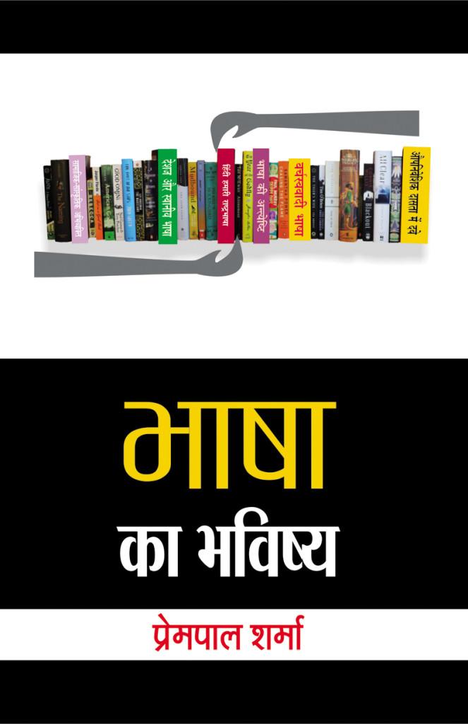 bhasha ka bhavisya-cover