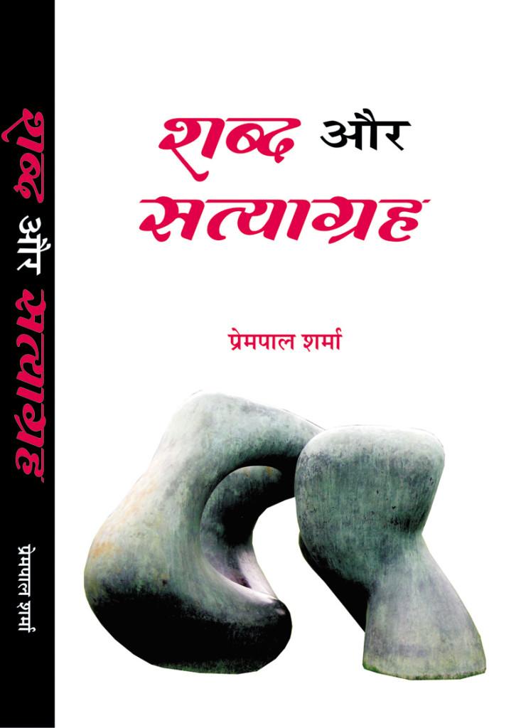 shabd-aur-satyagraha