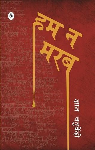 हिन्दी समाज की मौत का मर्सिया (समीक्षा)
