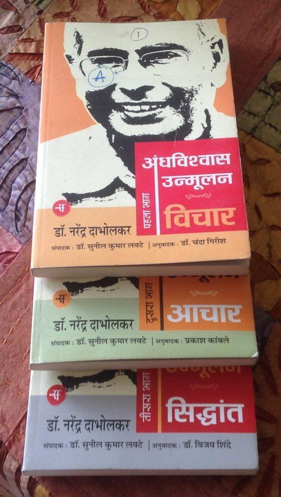 Narendra Dabholkar Book